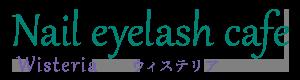 埼玉県所沢市の安くて高品質なネイルサロン・マツエクはWisteria